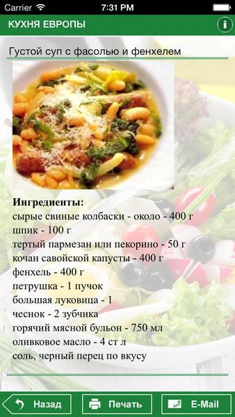 Рецепт простых блюд с пошагово